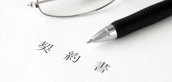 経営の契約書